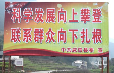 """我县""""四群""""教育之标语宣传组图"""