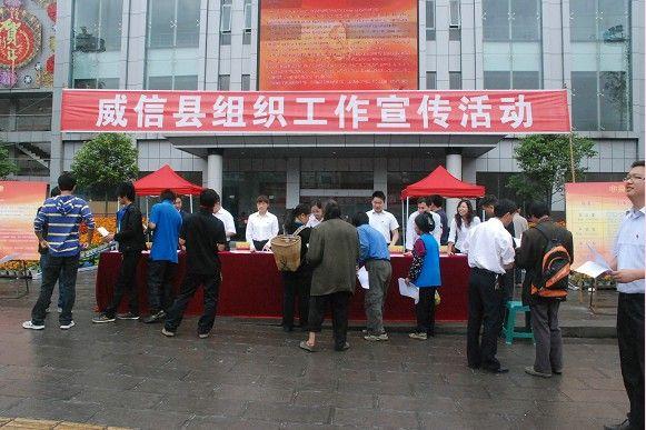 威信县组织工作宣传月活动剪影