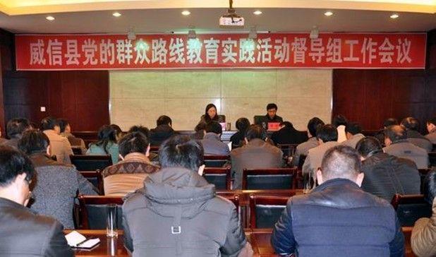 我县召开党的群众路线教育实践活动督导组工作会议