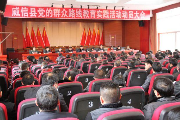 全县党的群众路线教育实践活动动员大会召开